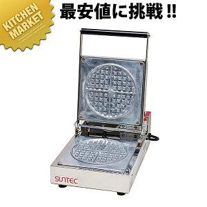 送料無料 ワッフルベーカー ST-1 【kmaa】 ワッフルメーカー 業務用ワッフルメーカー ワッフル 焼き器 業務用