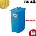 【スーパーSALE!】GK ポリペール 長角型 [70K 本体 (74L)]【※フタ別売。本体のみ】 業務用 ペール ゴミ箱 大型ごみ…