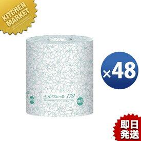 エルヴェール トイレットペーパー シングル 48ヶ入 170m 【kmaa】 個包装 芯なし コアレス 日本製 業務用