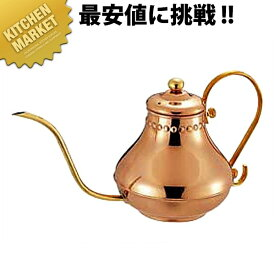 銅 アラジン コーヒーサーバー 5人用 900cc 【kmaa】