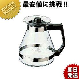 カリタ コーヒーサーバー 1200N 【kmaa】コーヒーサーバー コーヒーデカンタ あす楽対応 領収書対応可能