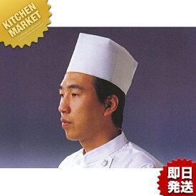 使い捨て 中華帽子 [D31110(50枚入)] 【kmss】 コック帽子 厨房用 業務用 あす楽対応