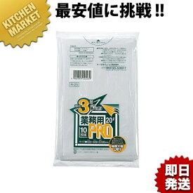 ポリ袋 プロシリーズ3層 10枚入 半透明 R-43 45L用 【kmaa】 あす楽対応 ビニール袋 ごみ袋 ゴミ袋 業務用