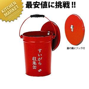 すいがら収集缶 【kmaa】灰皿 業務用灰皿 スタンド灰皿 屋外用灰皿 業務用