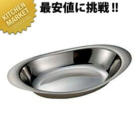 IKD 18-8ステンレス カレー皿 丸 10 1/2インチ小 【kmaa】ステンレス 食器 ランチ皿 カレー皿 金属製 サービス器具 テーブルウェアー用品 領収書対応可能