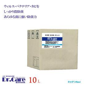 強力除菌 抗ウィルス 強力消臭 防カビ 水成二酸化塩素水溶液 Dr.Care(ドクターケア)10LQBケースタイプ 送料無料