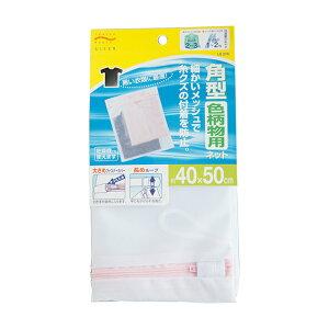 アイセン 角型洗濯ネット 40×50cm LE218 洗濯ネット