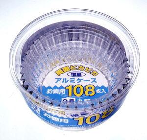 三菱アルミニウム アルミケース 増量 お徳用 108枚入 9号 丸型 おかず入れ おかずカップ