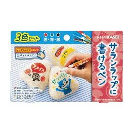 旭化成 サランラップにかけるペン 3色セット 【赤・青・黒】 お弁当 アレンジ 日本製