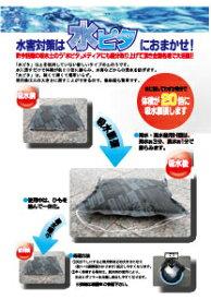 水害対策商品・水ピタ N型(真水用)