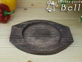 石焼ビビンバ鍋 敷板 くぼみ14cm 楕円 鍋敷き 業務用食器