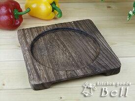 石焼ビビンバ鍋 敷板 くぼみ16cm 四角 鍋敷き 業務用食器