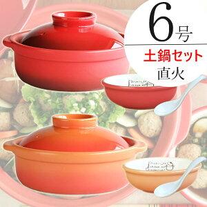 1人用土鍋セット 直火専用 宴ベイク土鍋6号 土鍋1個 取鉢1個 れんげ1個 日本製
