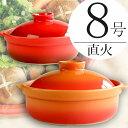 送料無料 直火専用耐熱宴ベイク土鍋8号 2〜3人用 日本製 おしゃれ オレンジ レッド 業務用食器 あす楽