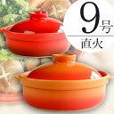送料無料 直火専用耐熱宴ベイク土鍋9号 4〜5人用 日本製 おしゃれ オレンジ レッド 業務用食器 あす楽