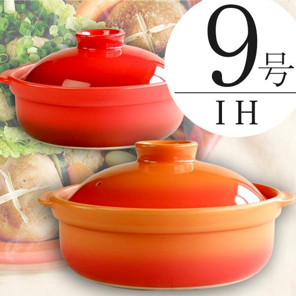 【送料無料】【あす楽】IH・直火兼用 宴ベイク土鍋9号 ..- 4〜5人用 日本製 オレンジ レッド