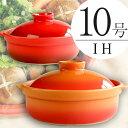 IH対応 10号 土鍋 耐熱宴ベイク土鍋 日本製 送料無料 5人から6人用 耐熱食器 あす楽