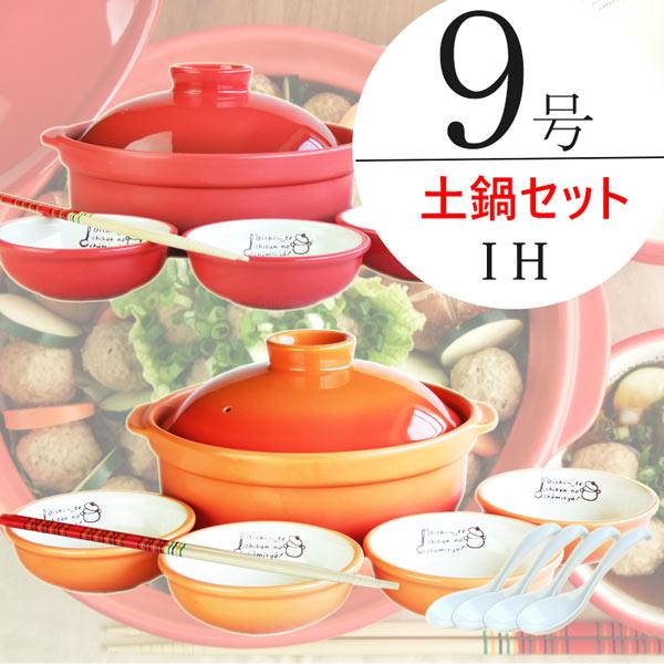 4人用土鍋セット 【IH用】耐熱宴ベイク土鍋!9号1個 取鉢4個 れんげ4個 さいばし1膳 IH用プレート/日本製!