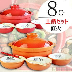 3人用土鍋セット 直火専用 直火耐熱宴ベイク土鍋8号 土鍋1個 取鉢3個 さいばし1膳/日本製 オレンジ レッド 業務用食器