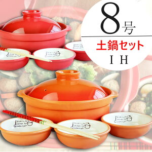 IH対応 3人用 土鍋セット 耐熱宴ベイク土鍋 8号1個 取鉢3個 さいばし1膳 IH用プレート 日本製 業務用食器