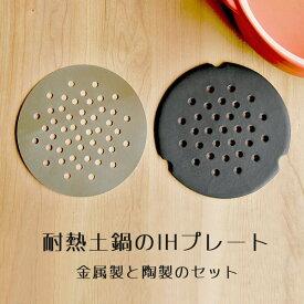 IHプレート 耐熱宴ベイク土鍋6号 耐熱ポトフ土鍋6号7号 対応 13cm 業務用食器