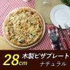 28cmピザプレートナチュラル木製