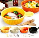 グラタン皿直火ok直火対応耐熱平手丸15cm満水500cc耐熱食器カフェ食器日本製業務用食器