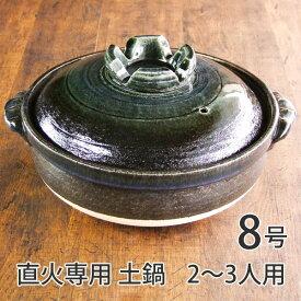 送料無料 直火専用 耐熱 瑠璃釉 土鍋 8号 あす楽 2〜3人用 日本製 萬古焼 業務用食器