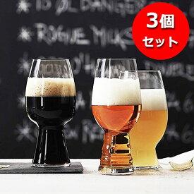 あす楽 ガラス食器 シュピゲラウ クラフトビール テイスティング キット 洋食器 ビア グラス セット タンブラー ギフト おしゃれ