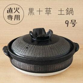 送料無料 直火専用耐熱黒十草 深土鍋9号 あす楽 4〜5人用 日本製 萬古焼 業務用食器