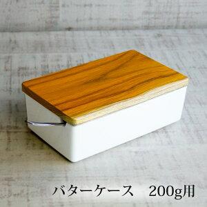 LOLO 木蓋 バターケース 200 日本製/白磁/32401/業務用食器