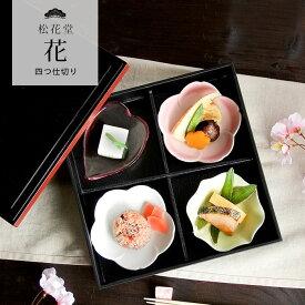 重箱 仕切り 弁当箱 四つ仕切り 松花堂 花 うつわセット 一段 日本製 懐石 百日祝い お食い初め 幕の内弁当 業務用