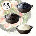 6.5号 土鍋 サーマテック IH対応 おしゃれ土鍋 手入れ簡単 IH直火両方使える 軽い