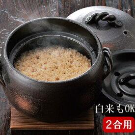 直火専用 みすずの玄米ごはん鍋 2合 ご飯土鍋 ダルマ型 萬古焼 日本製 三鈴 送料無料 ご飯 土鍋 ダルマ型 耐熱食器 業務用食器