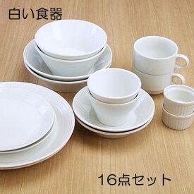 洋食器セット 白い食器 16点セット 送料無料 あす楽 /大皿/浅ボウル/中皿/深皿/深ボウル2サイズ/マグ/ココット 8種類各2個