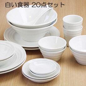 洋食器セット 白い食器 20点セット 送料無料あす楽 大皿・深皿・深ボウル3サイズ・浅ボウル・取皿・小皿・フリーカップ・レンゲ 10種類各2