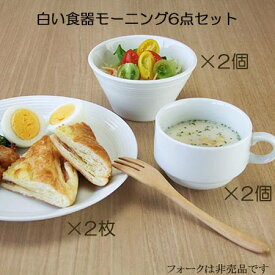洋食器 白い食器 モーニング6点セット 新生活セット 中皿 2枚 サラダボウル 2個 スタッキングマグ 2個 あす楽 日本製
