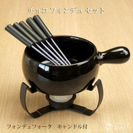 あす楽 黒 チョコフォンデュセット チーズフォンデュ鍋 キャンドル フォンデュ鍋 フォーク 台 業務用食器
