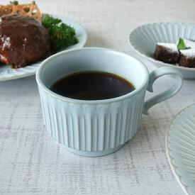 スタックカップ ストーリア シャビーブルー スープマグ カップ コップ マグカップ 持ち手 おしゃれ カフェ