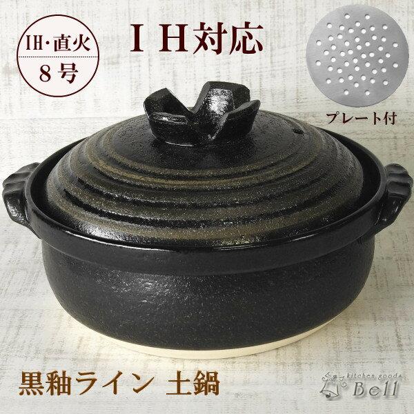 【送料無料】【あす楽】IH対応 黒釉ライン土鍋8号 2〜3人用 日本製 萬古焼 黒白グレー系