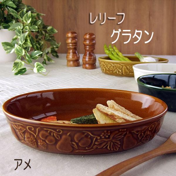 グラタン皿 おしゃれ レリーフ あめ色 楕円 オーバル 普通サイズ 日本製