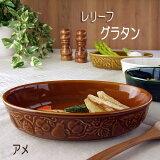 グラタン皿おしゃれレリーフあめ色楕円オーバル普通サイズ日本製