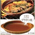 【40代女性】ファミリーパーティーに!耐熱性のある大皿のおすすめを教えて!