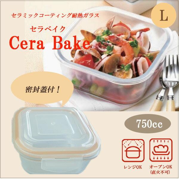 セラべイク 耐熱ガラス セラミックコーティング 角型 密封 蓋付容器 Lサイズ 750cc スクエアロースター Cera Bake 作り置き 業務用食器
