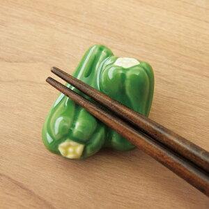 箸置き 野菜 緑色の ピーマン はしおき/レスト/野菜市場箸置き 業務用食器 【メール便OK】