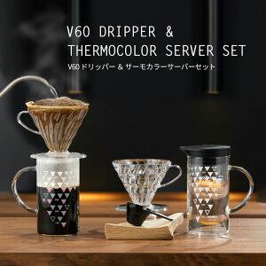 コーヒー ドリッパー セット V60ドリッパー サーモカラー サーバー 1杯から4杯 ドリップ おしゃれ プレゼント 初心者
