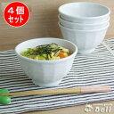 ★4個組★たて削り白ミニ丼  φ13.3XH7.8cm 【HLS_DU】 業務用食器