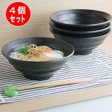 うず巻き麺丼ブラック20cmうどん丼/ラーメン丼/業務用食器