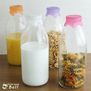 グーニュービン 900ml シリコンキャップ付 選べる3色/ミルクボトル/保存瓶/かわいい 牛乳瓶 形 容器 業務用食器