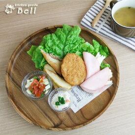 木製 アカシア プレート L 丸 30cm 大皿 トレー カフェ食器 ワンプレート ランチプレート アウトドア食器 業務用食器